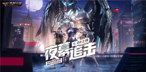 火线报道:今天晚上在线追击,有新的游戏等着你去战斗!-穿越火线-CF-官方网站-腾讯游戏