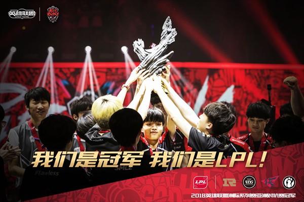 亚洲对抗赛本周开启 LPL捍卫赛区荣耀