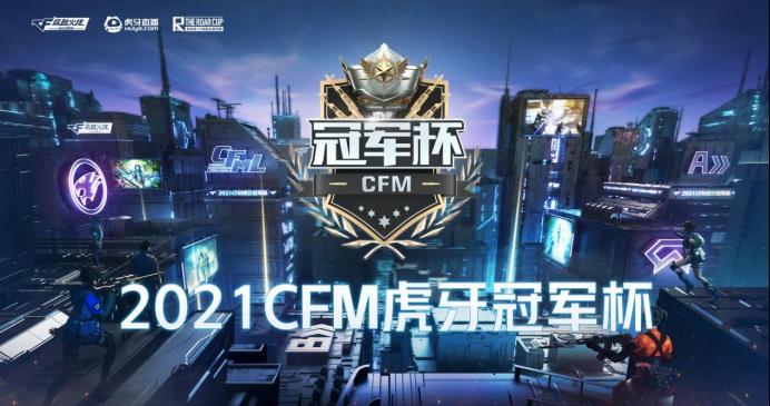 [CFML]虎牙冠军杯第旬日完结EP、情久、eStar获胜!