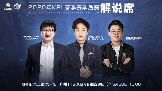重庆QG.770和SK搭档评论席 阿泰贝克曼再相遇