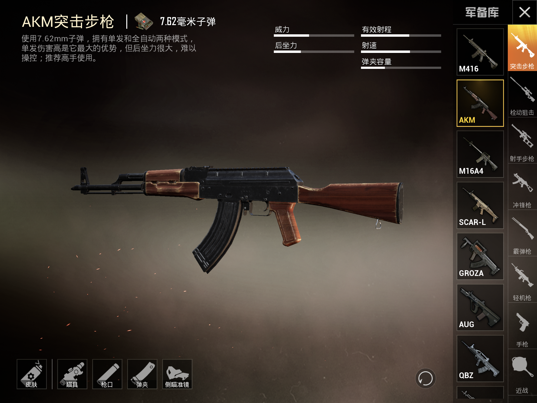 和平精英M762与AKM究竟谁更强?