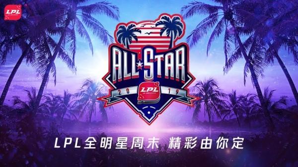 LPL全明星看点十足 精彩对决一网打尽
