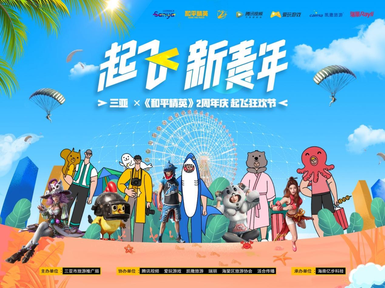 """三亚x《和平精英》2周年庆起飞狂欢节,""""五一""""全新起飞"""