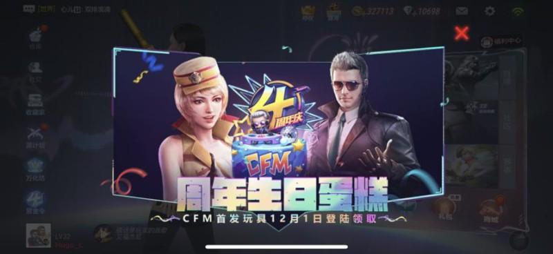 cf手游四周年黄金赏金令图片