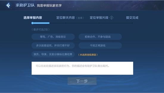 4月9日体验服停机更新:护卫队全民审判社区上线