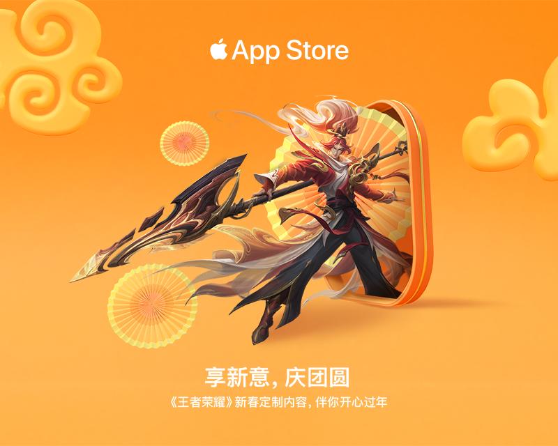 《王者荣耀》获App store推荐,带你领略五岳东方之美!
