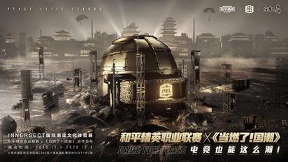 和平精英职业联赛X《当燃了!国潮》上海开启合作 打造属于国人的文化潮流