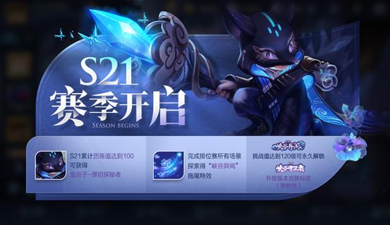 """9月24日正式服""""峡谷探秘""""版本更新公告"""