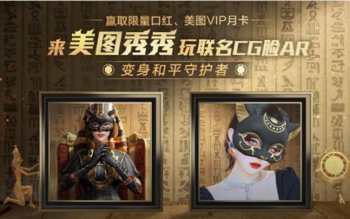 变身和平守护者!《和平精英》& 美图秀秀推出大都会定制CG脸萌拍AR