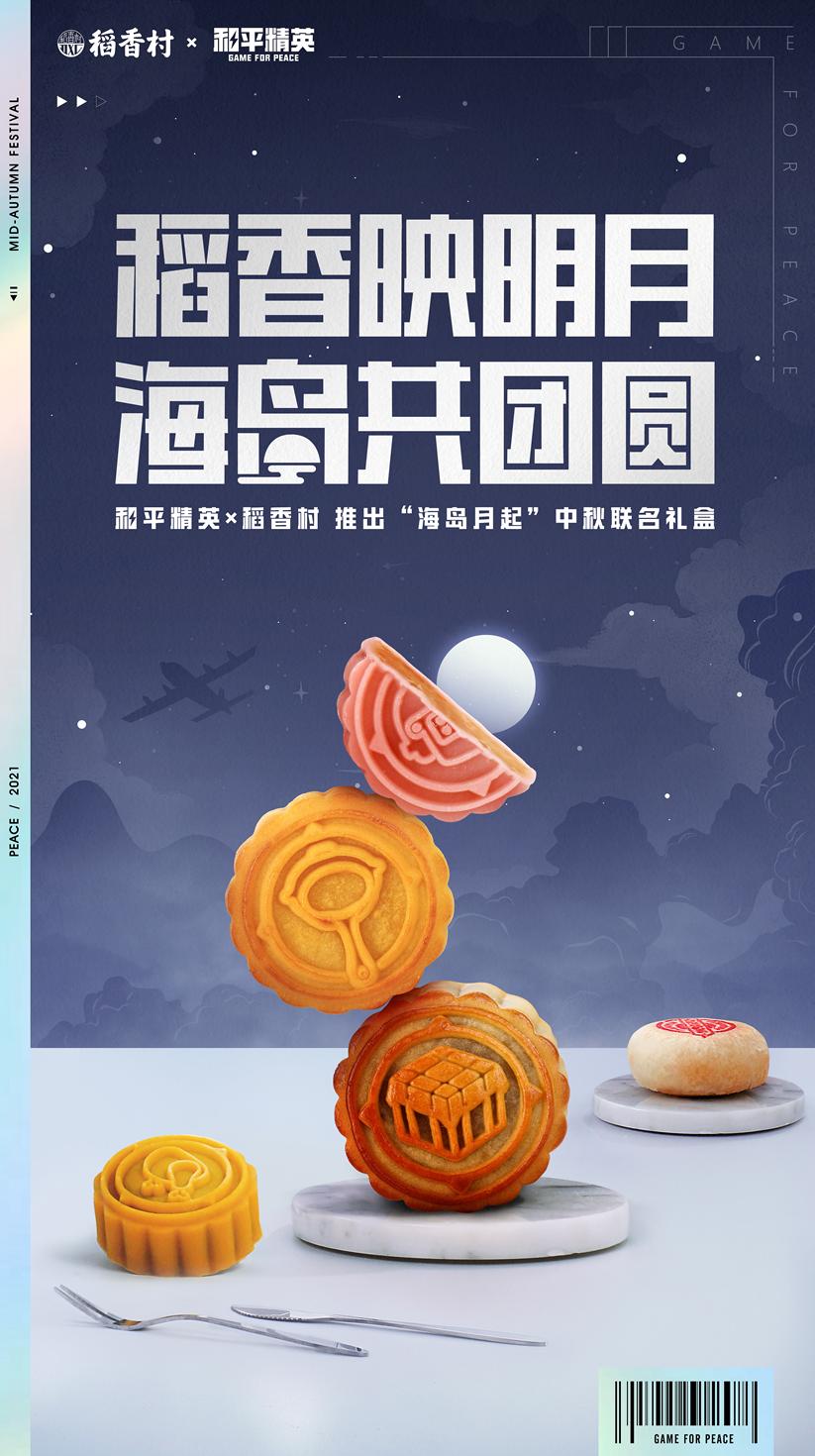 中秋有空投!《和平精英》携手稻香村推出中秋月饼礼盒