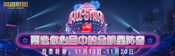 精彩无限 LPL全明星周末11月15日售票开启