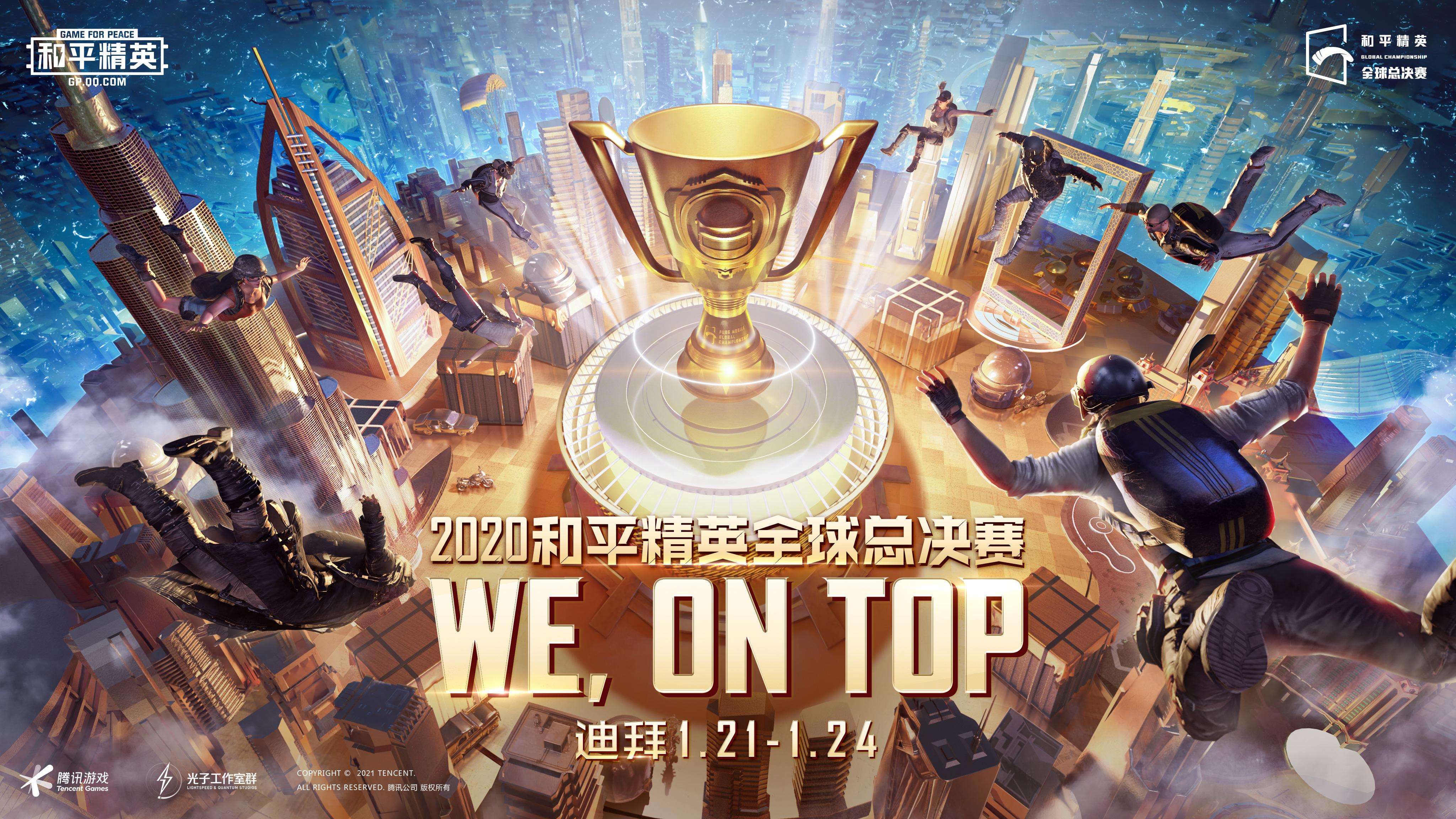 PEL双雄征战和平精英全球总决赛,1月21日见证全球巅峰对决!