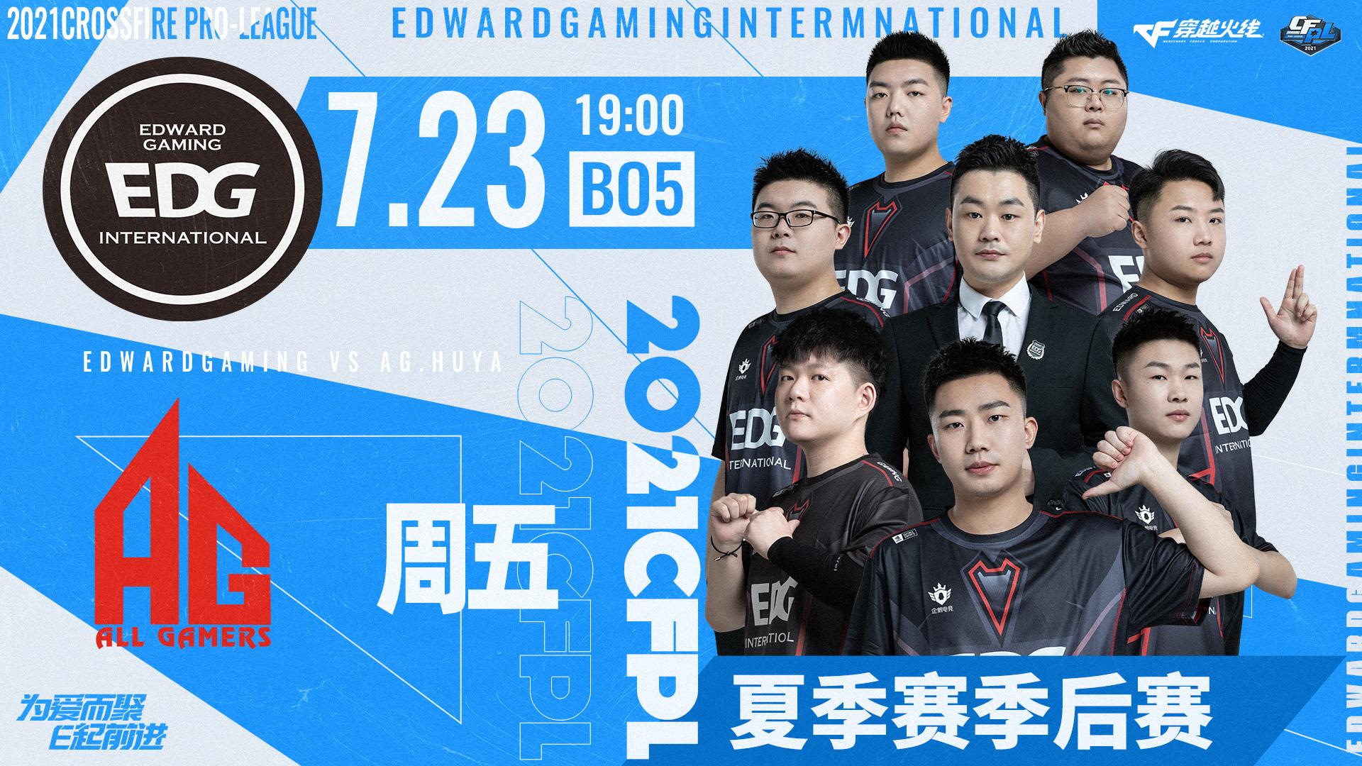[CFPL] EDG 季后赛取得首胜,CZY:后面的比赛都会倾尽全力