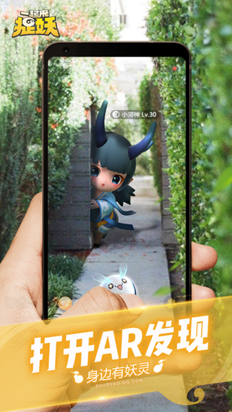 腾讯首款AR探索手游《一起来捉妖》今日上线