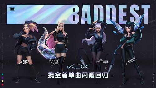 英雄联盟K/DA女团携最新单曲THE BADDEST闪耀回归