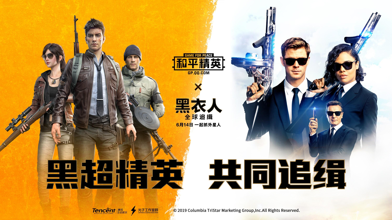 《和平精英》与《黑衣人・全球追缉》达成游戏战略合作伙伴