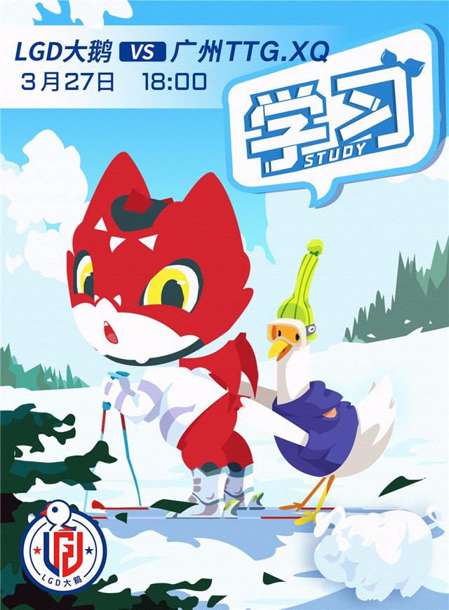 【KPL今日预报】广州TTG.XQ vs LGD大鹅,青春碰撞谁能赢下胜利?