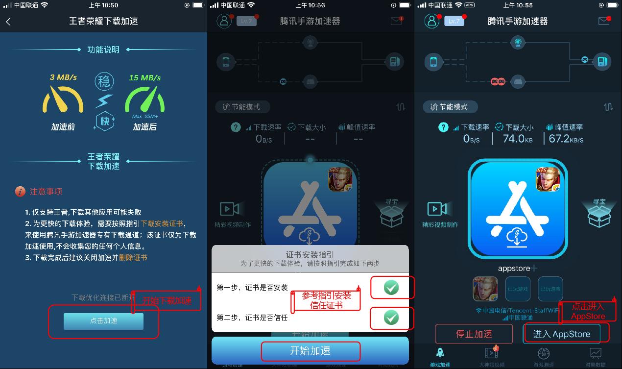 iOS更新相关问题指引:更新遇到的问题及解决方法