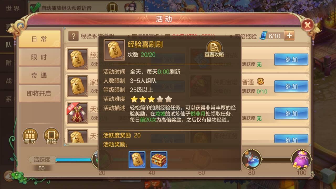 腾讯自由幻想手游官方版