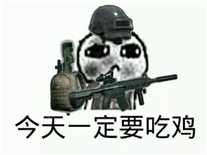 吃鸡招募令   企鹅电竞特约万达影游嘉年华今日开启[多图]图片1