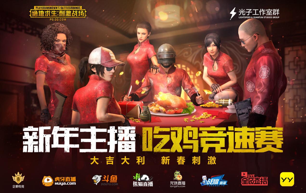 绝地求生刺激战场送新年红包!新年主播吃鸡竞速竞猜活动分享[多图]图片2