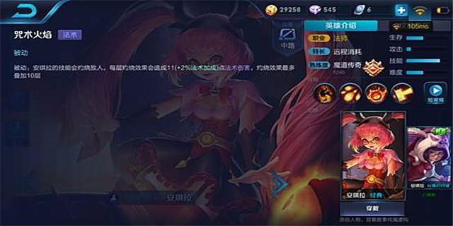 王者荣耀S10安琪拉高阶攻略,高爆发暗夜萝莉[多图]图片2