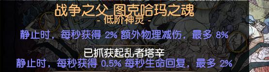 《流放之路》3.6热门BD推荐
