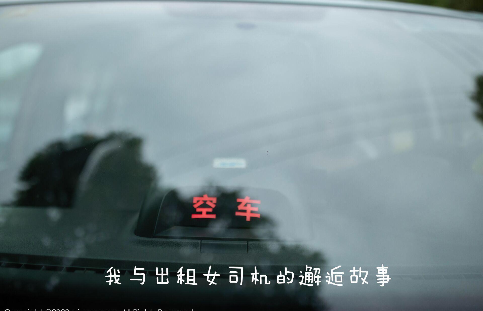 图片[1]-【剧情mietu】我和出租车女司机的邂逅故事-大鹏资源网