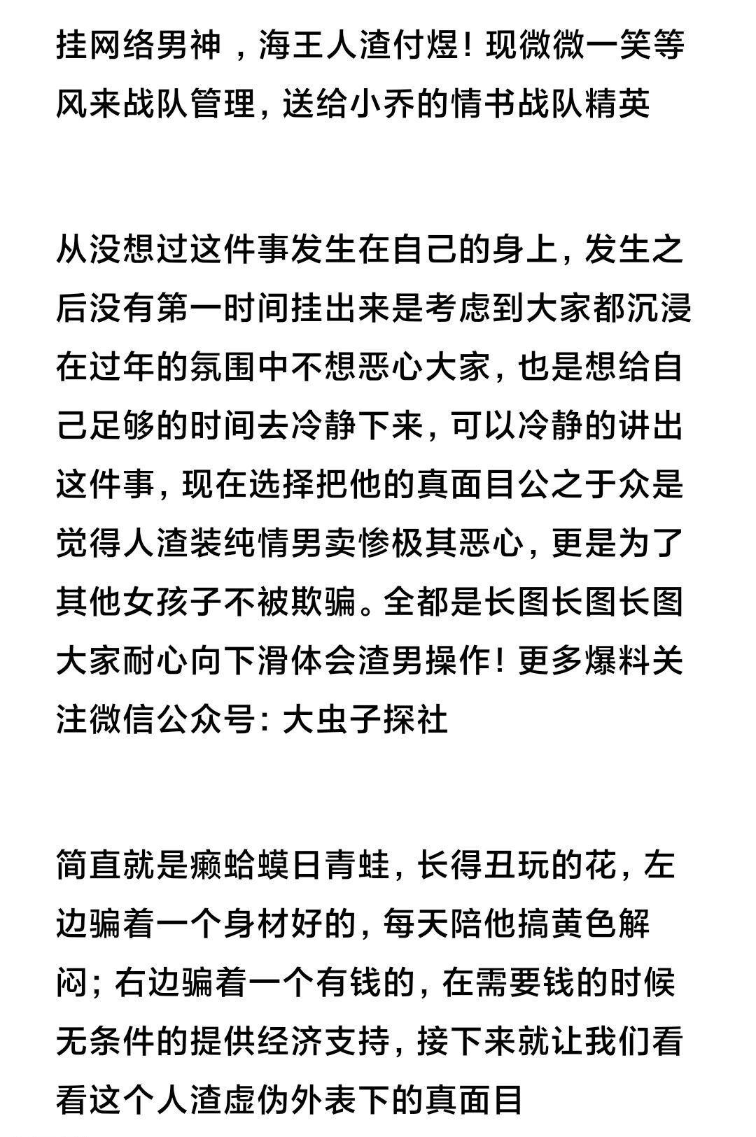 群友投稿,发个王者渣男!!时间管理大师!-大鹏资源网