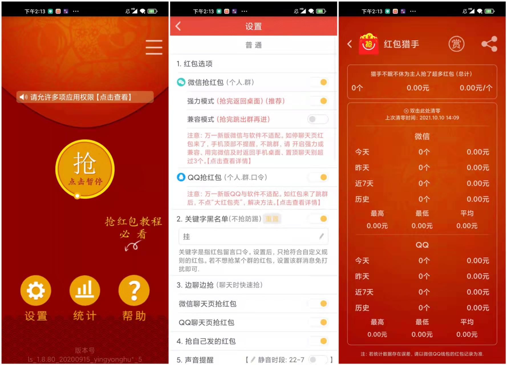 红包猎手v1.8.0高级版QQ微信自动抢红包脚本