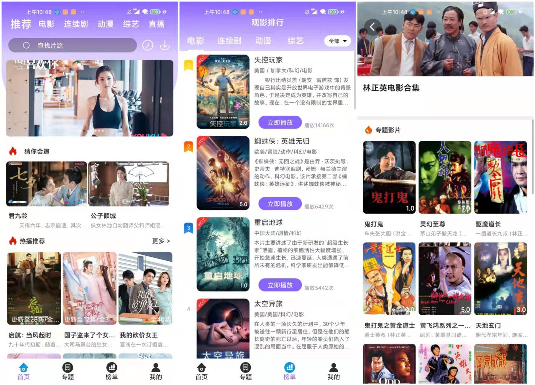 益达4K影院 v3.3.5 绿化版 蓝光接口全网影视免费看