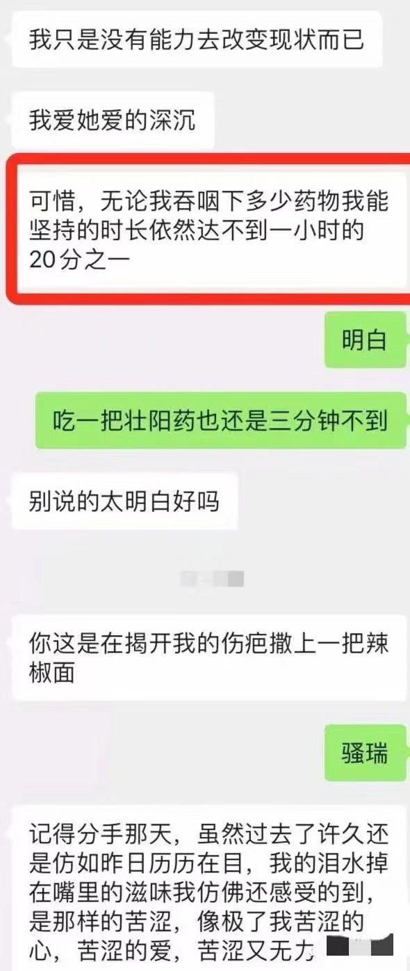 图片[2]-男友是快男,不得已我只好大战十多人??-大鹏资源网