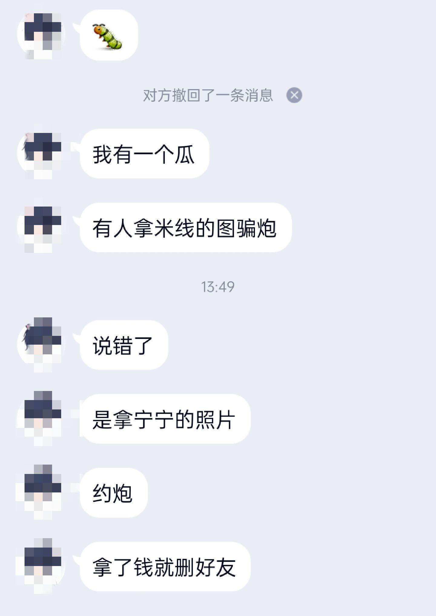 抠脚大叔利用宁宁福利姬图片钓了Lsp999大元,钱到删好友!-极速屋