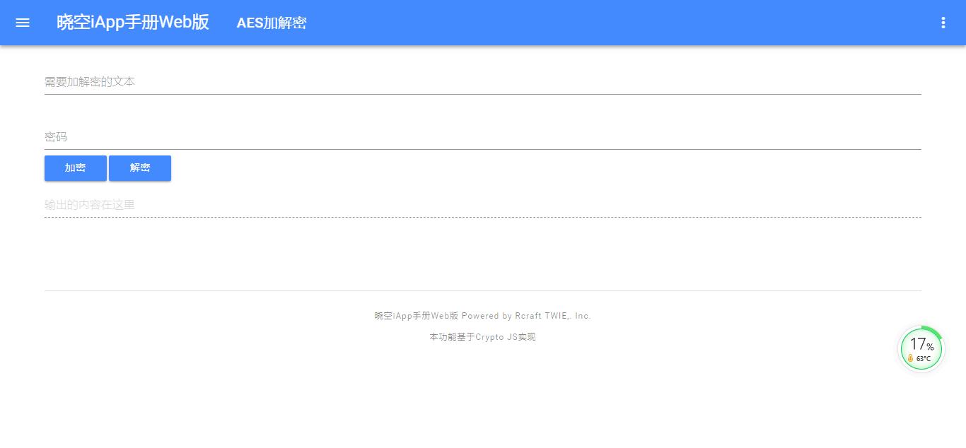 晓空iApp手册Web版 正式发布!插图4