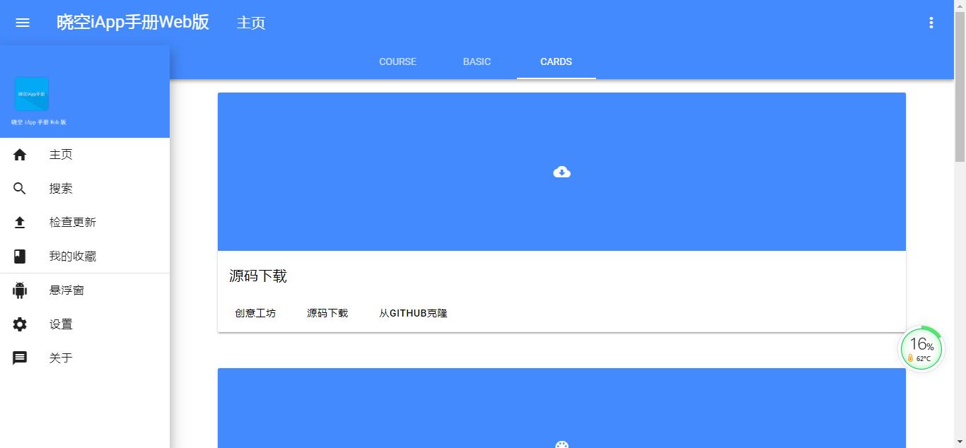 晓空iApp手册Web版 正式发布!插图2