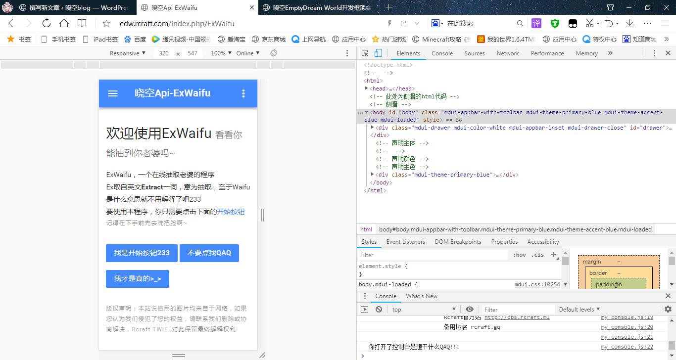 晓空EmptyDream World·空梦世界 x PHP快速开发框架插图3
