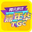 2017腾讯游戏嘉年华