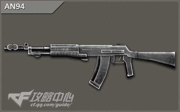 描述:AN-94外表大量采用玻璃纤维增强的聚酰胺。从托底向前直到前握把,整个枪托都是用这种材料制作的。