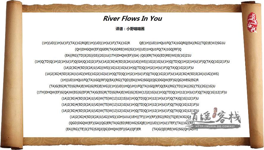 qq逍遥官网_天刀乐伶演奏《River Flows In You》附曲谱_逍遥客栈-天涯明月刀