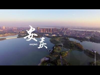 你好!安庆!安庆最新版招商宣传片