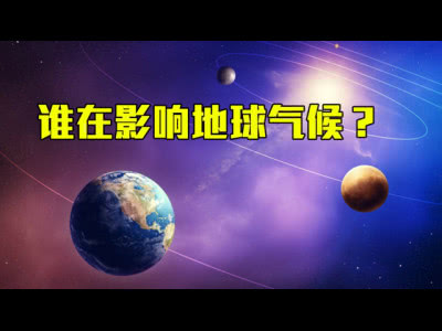 地球冷暖是谁在决定?科学家:除了太阳,这俩星球影响最大!