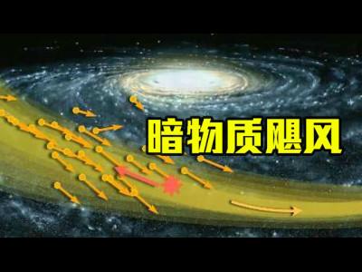 科学家重磅发现!暗物质飓风1秒500公里奔向地球,人类或无影响!