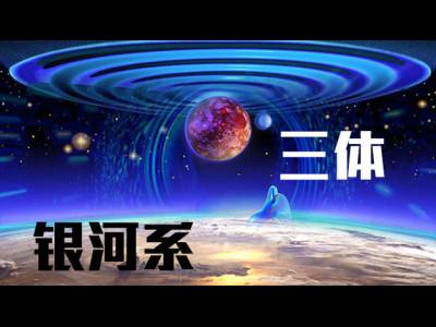 """科学新发现,银河系存在许多""""三 ..."""