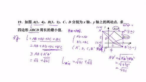 初中數學題,動點與最短路徑問題,中考數學常考題型!圖片