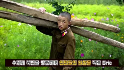 북한에서 감추고싶어하는 북한의…