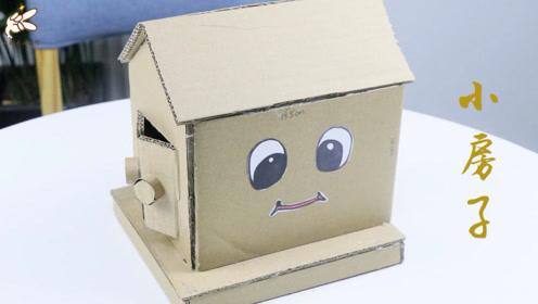 送你一座小房子,用廢舊紙箱diy小房子,廢物利用