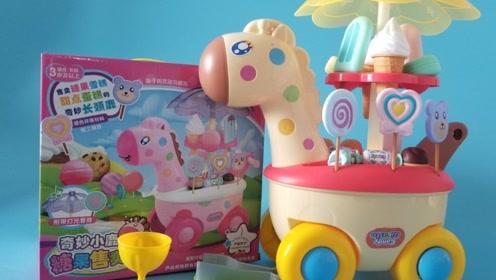 儿童迷你糖果车冰淇淋贩卖机过家家玩具
