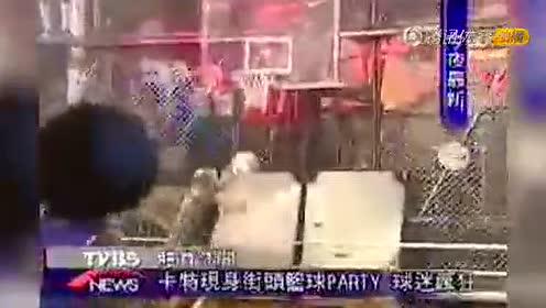绝对没见过!卡特02年台湾行再现经典大风车+360