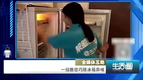 수건을 냉장고에 넣었더니 집집…