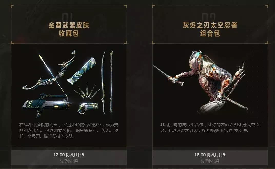星际战甲WeGame4.19仓鼠爆肝节上线 开抢限量福利限定奥罗金茶具